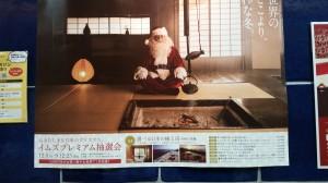 Trad Santa